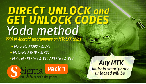Sigma: Yoda Unlock Method